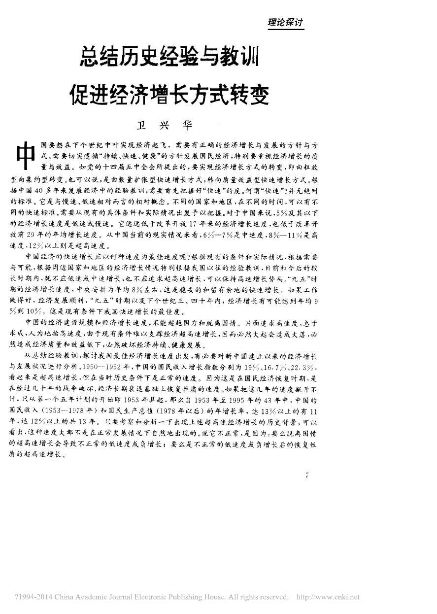 總結歷史經驗與教訓促進經濟增長方式轉變_衛興華