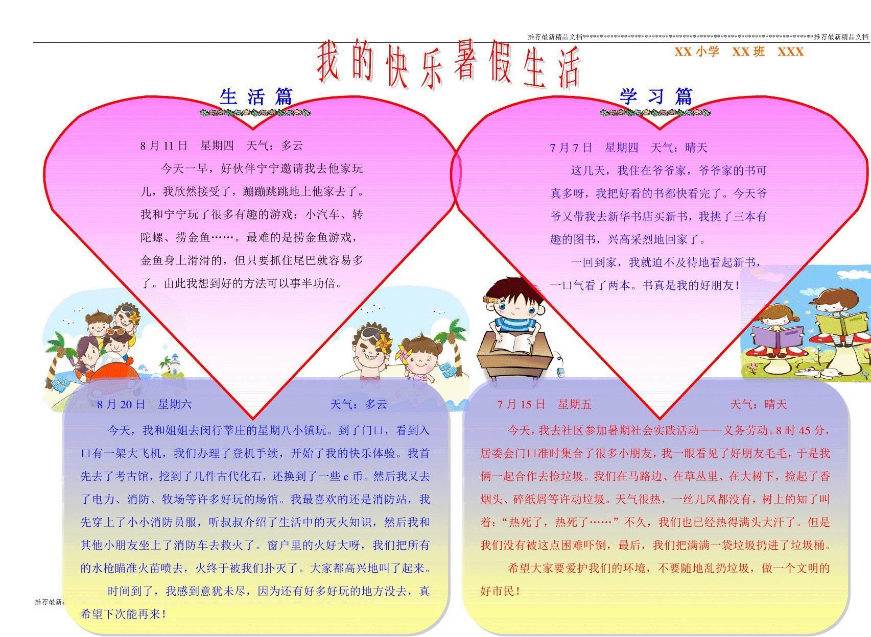 暑假电子小报 a4横版 可编辑小报 电子小报手抄报word