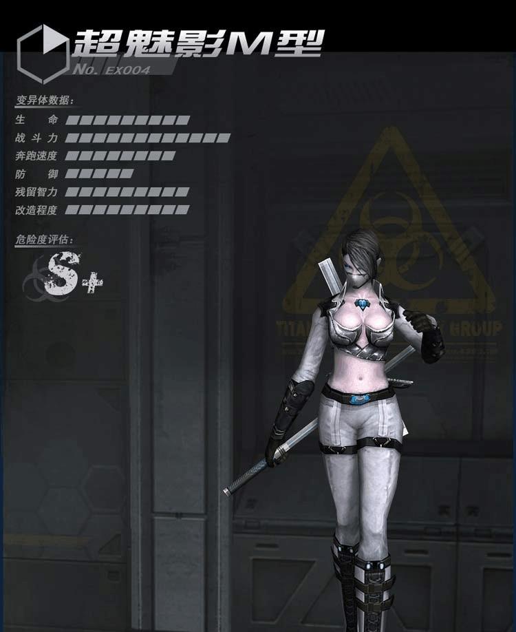 生死狙击挑战模式超魅影M型属性图片
