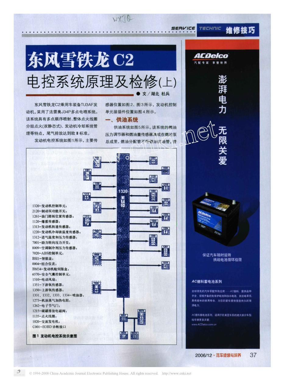 东风雪铁龙C2电控系统原理及检修_上_