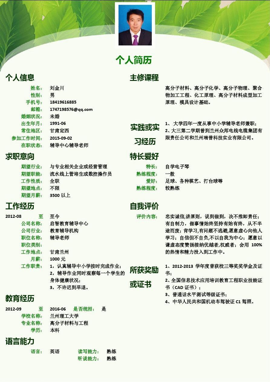 c1驾驶证_刘金川个人简历_word文档在线阅读与下载_无忧文档