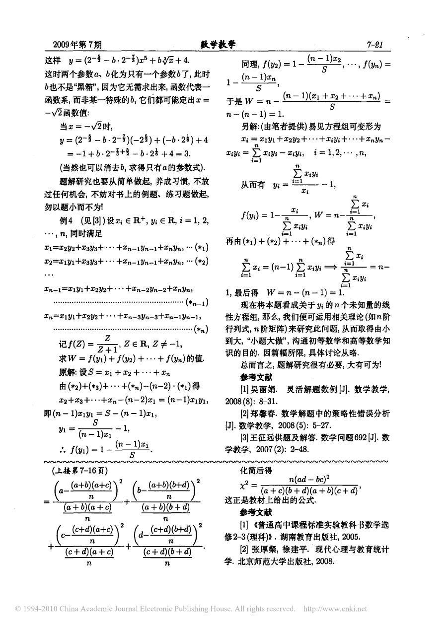 关于有用高中上卡方解释教材的检验靖上公式吗波高中图片