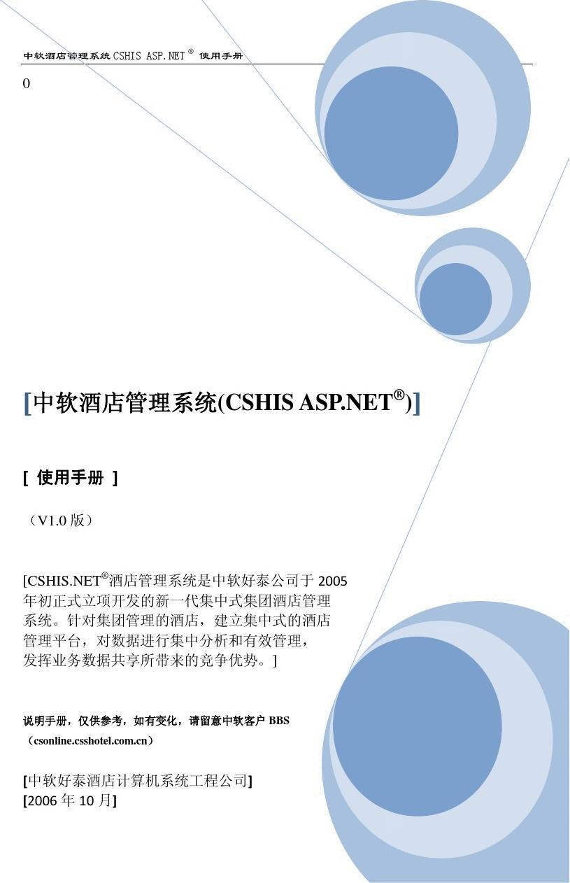 中软手册管理系统CSHIS+ASP使用酒店裸女人体速写技法下载图片