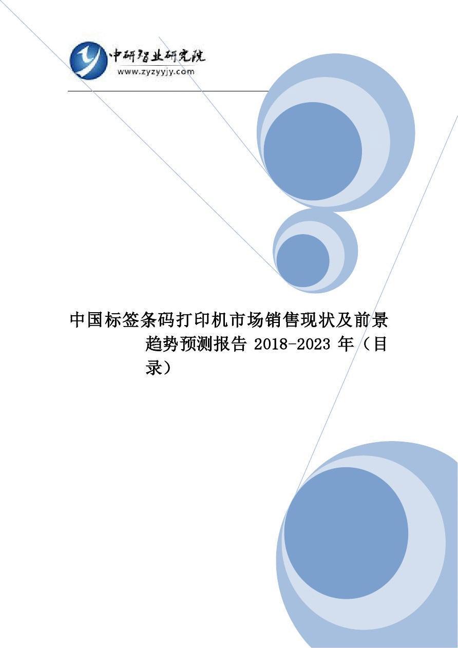 中国标签条码打印机市场销售现状及前景趋势预测报告2018-2023年(目录)