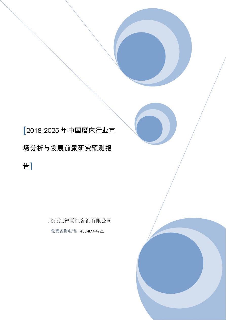 2018-2025年中国磨床行业市场分析与发展前景研究预测报告