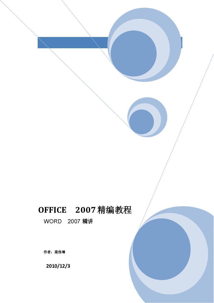 【免费下载】Word2007使用技巧大全(超全)