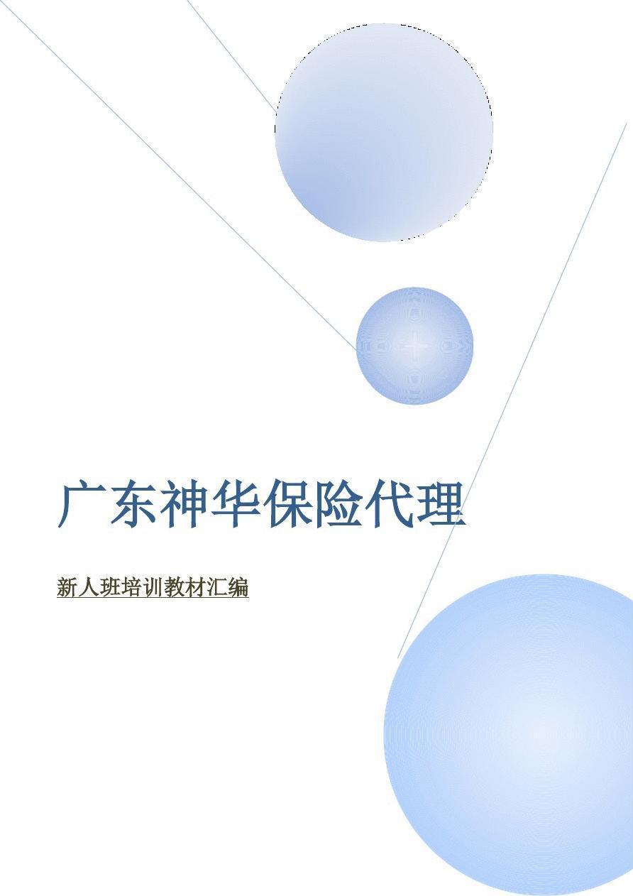 保险代理分支机构设立 平安保险广州分公司