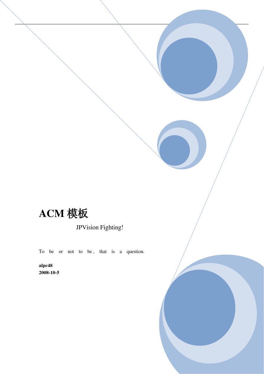 杭电ACM模板