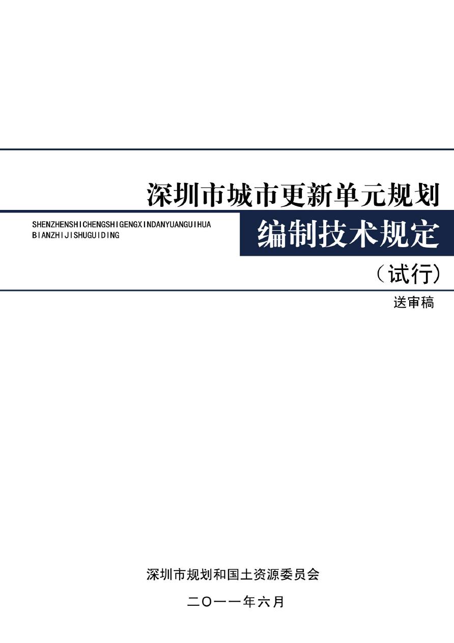 深圳市城市更新单元编制技术规定_第七版_-2011.08.10