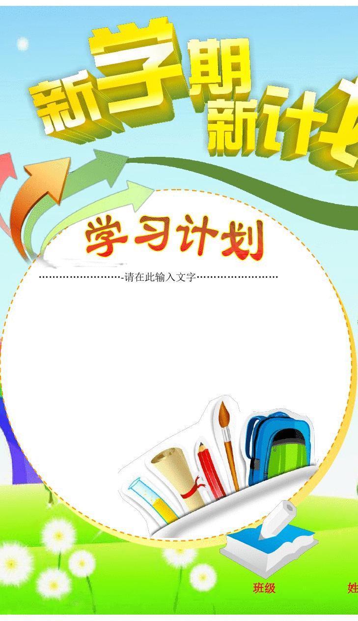 开学小报 3 新学期新计划 a3横版 可编辑小报 电子小报手抄报word模板图片