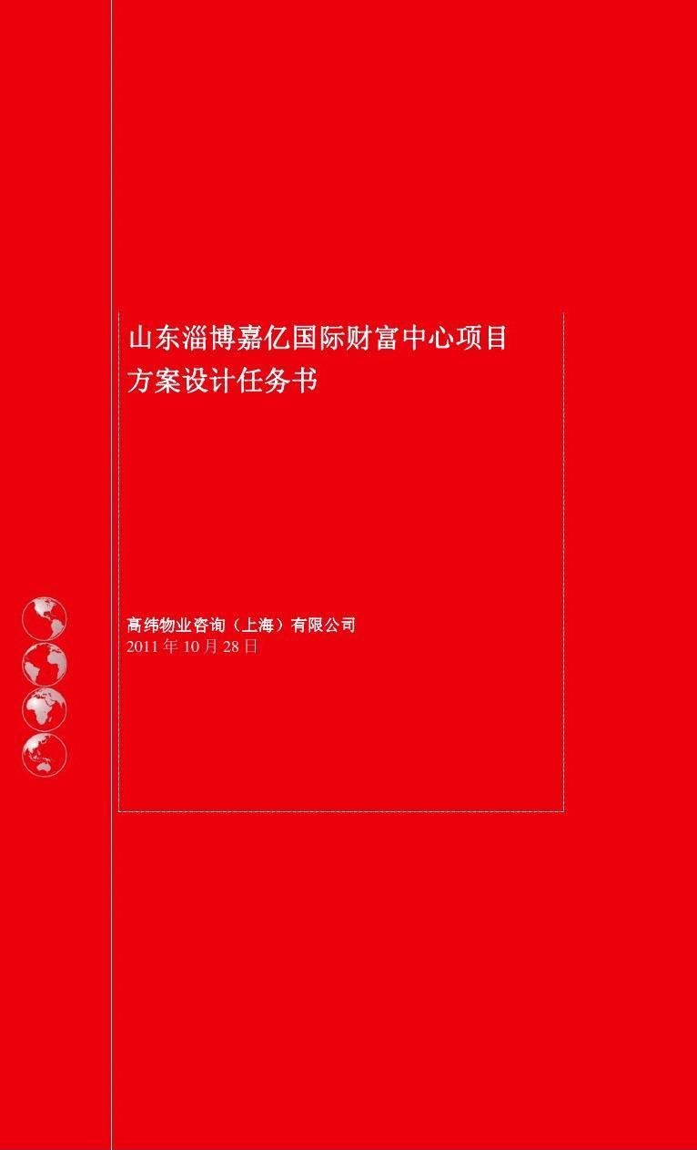 山东淄博嘉亿国际财富中心项目设计任务书fi.图片