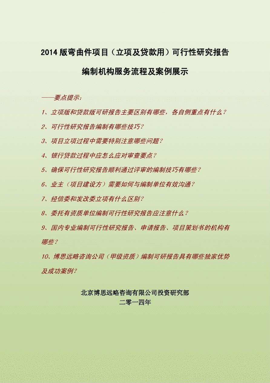 2014版弯曲件项目(立项及贷款用)可行性研究报告编制机构服务流程及案例展示