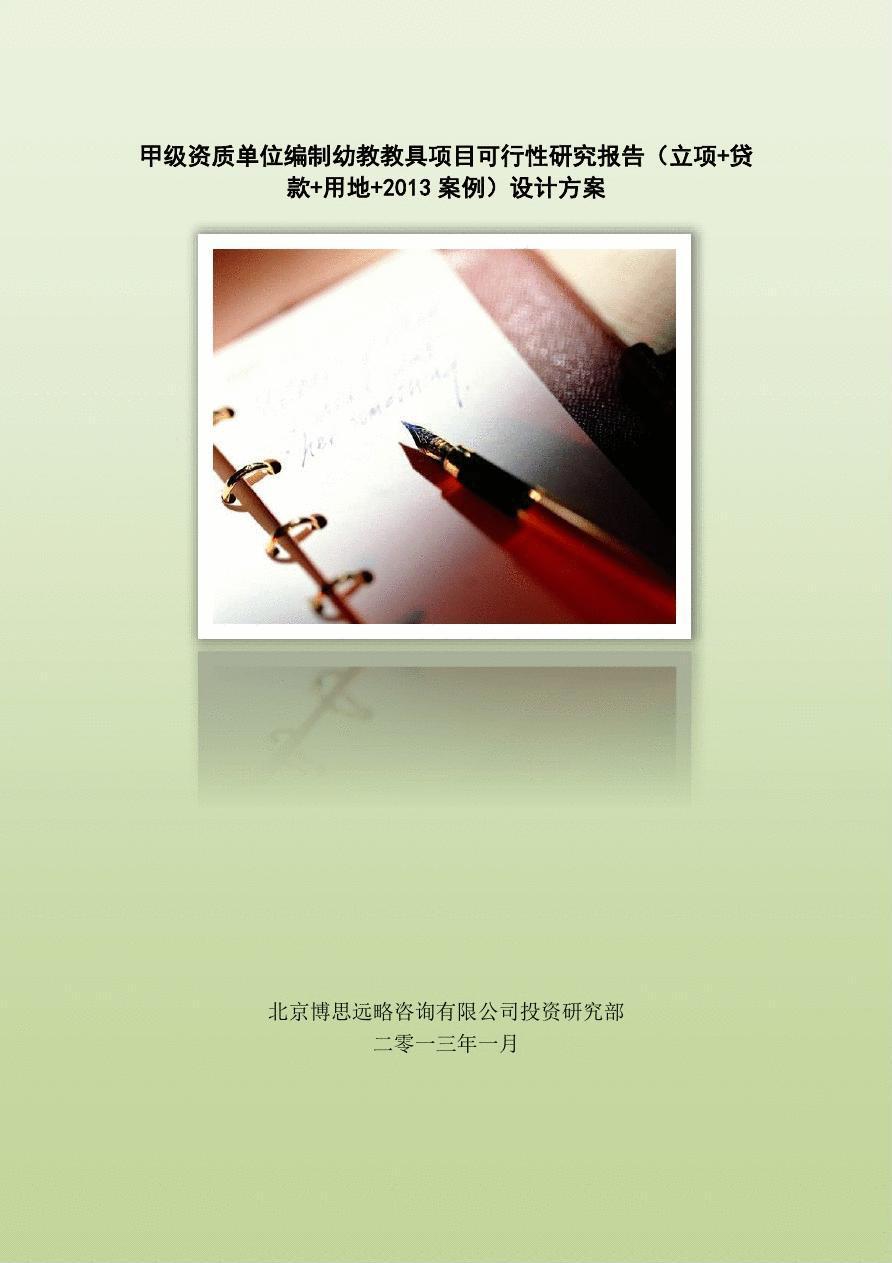 甲级单位编制幼教教具项目可行性报告(立项可研+贷款+用地+2013案例)设计方案