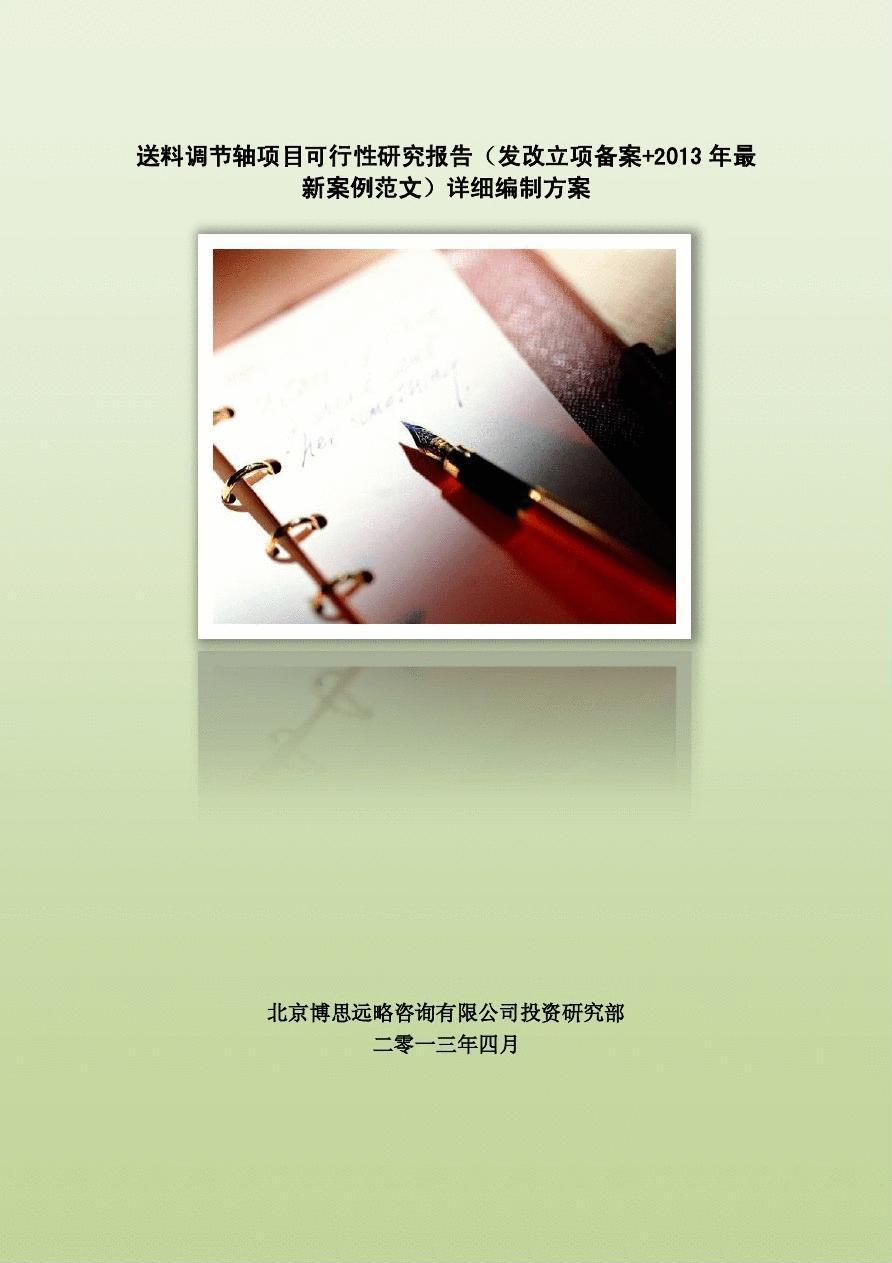 送料调理轴项目可行性研究申报(发改立项立案+2013年最新案例范文)详细编制筹划