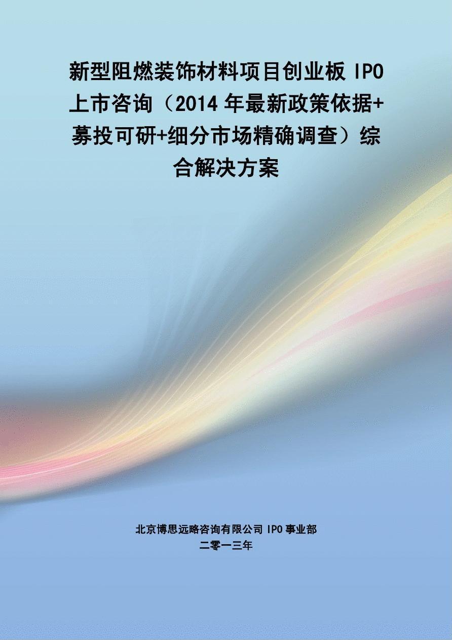 新型阻燃装饰材料IPO上市咨询(2014年最新政策+募投可研+细分市场调查)综合解决方案