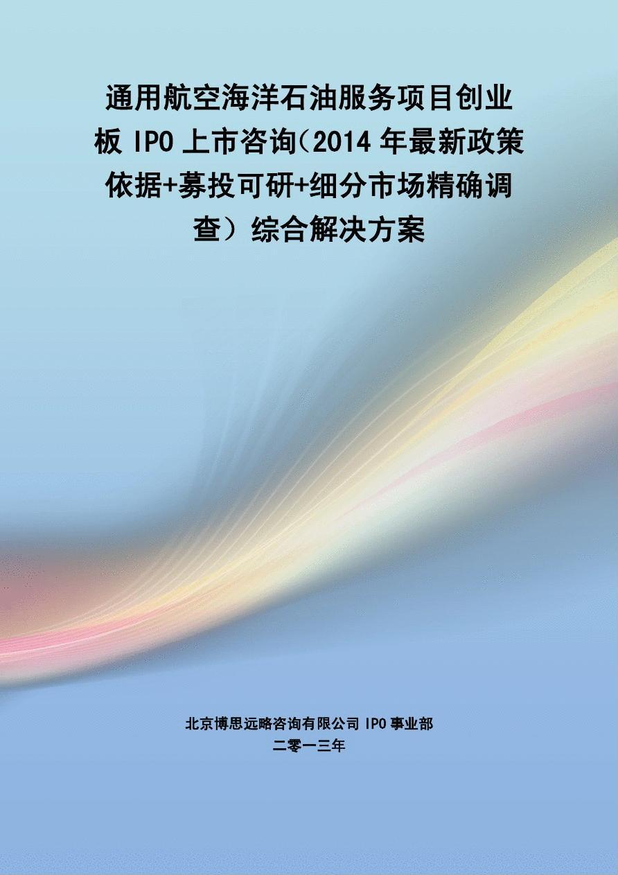 通用航空海洋石油服务IPO上市咨询(2014年最新政策+募投可研+细分市场调查)综合解决方案