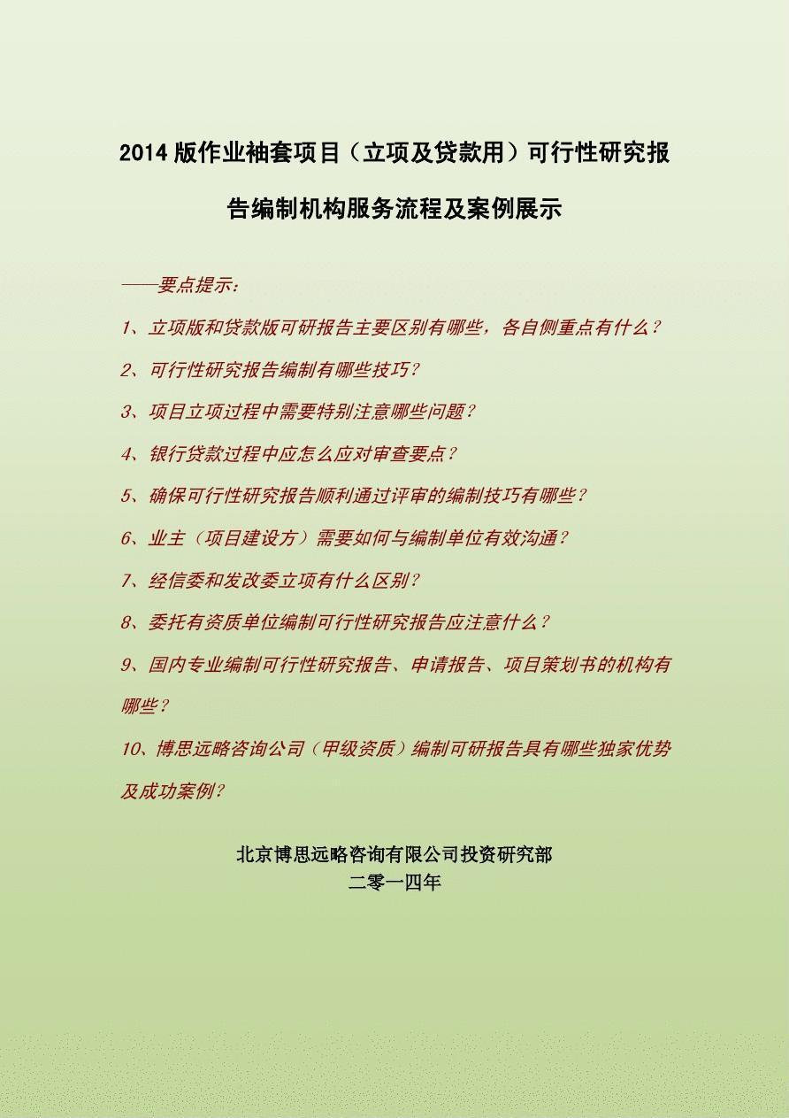 2014版作业袖套项目(立项及存款用)可行性研究申报编制机构办事流程及案例展示