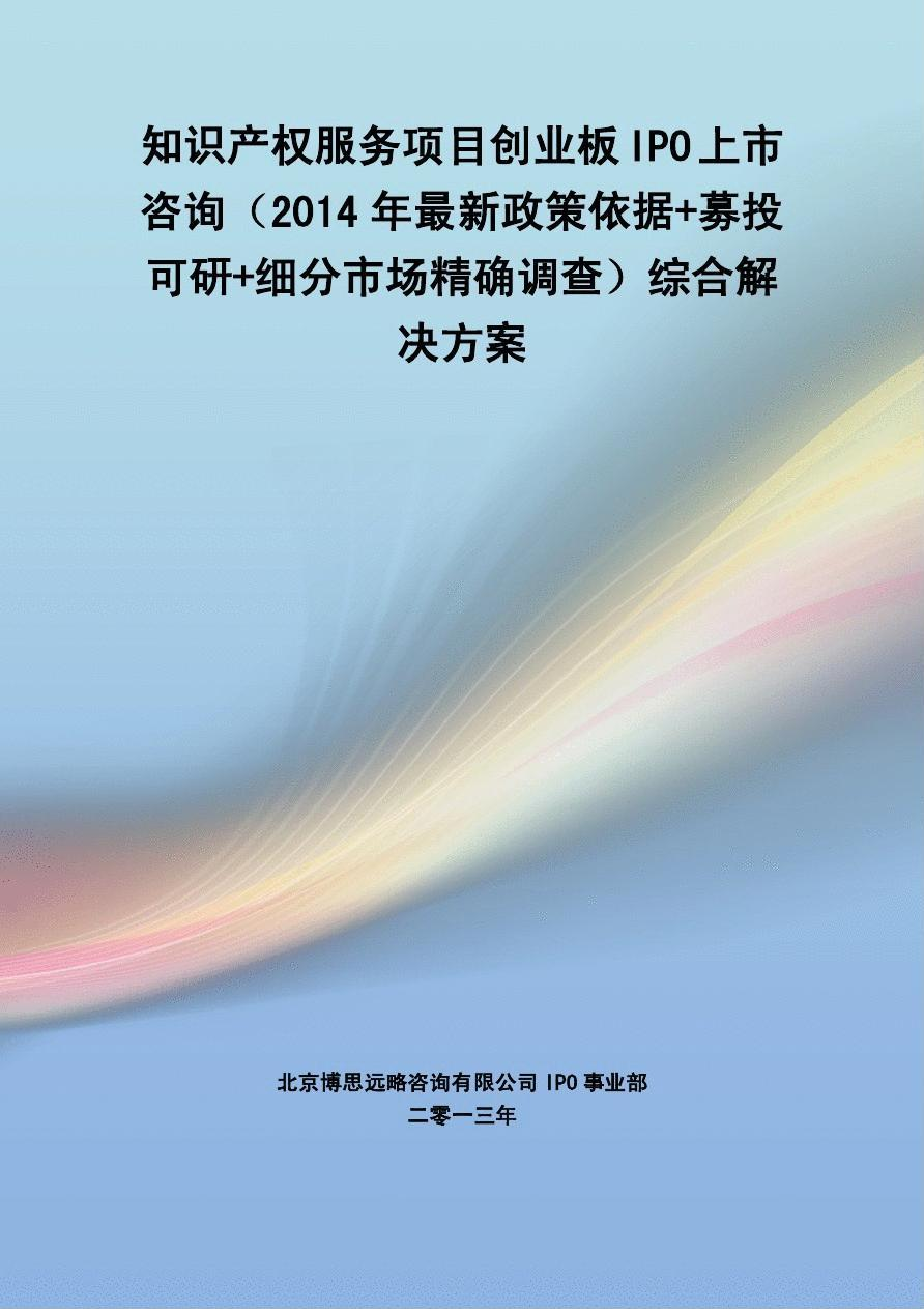 知识产权服务IPO上市咨询(2014年最新政策+募投可研+细分市场调查)综合解决方案