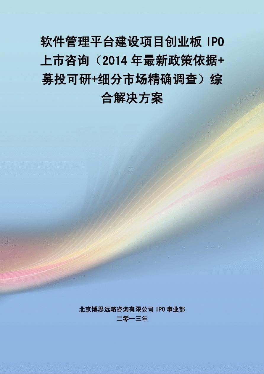 软件管理平台建设IPO上市咨询(2014年最新政策+募投可研+细分市场调查)综合解决方案