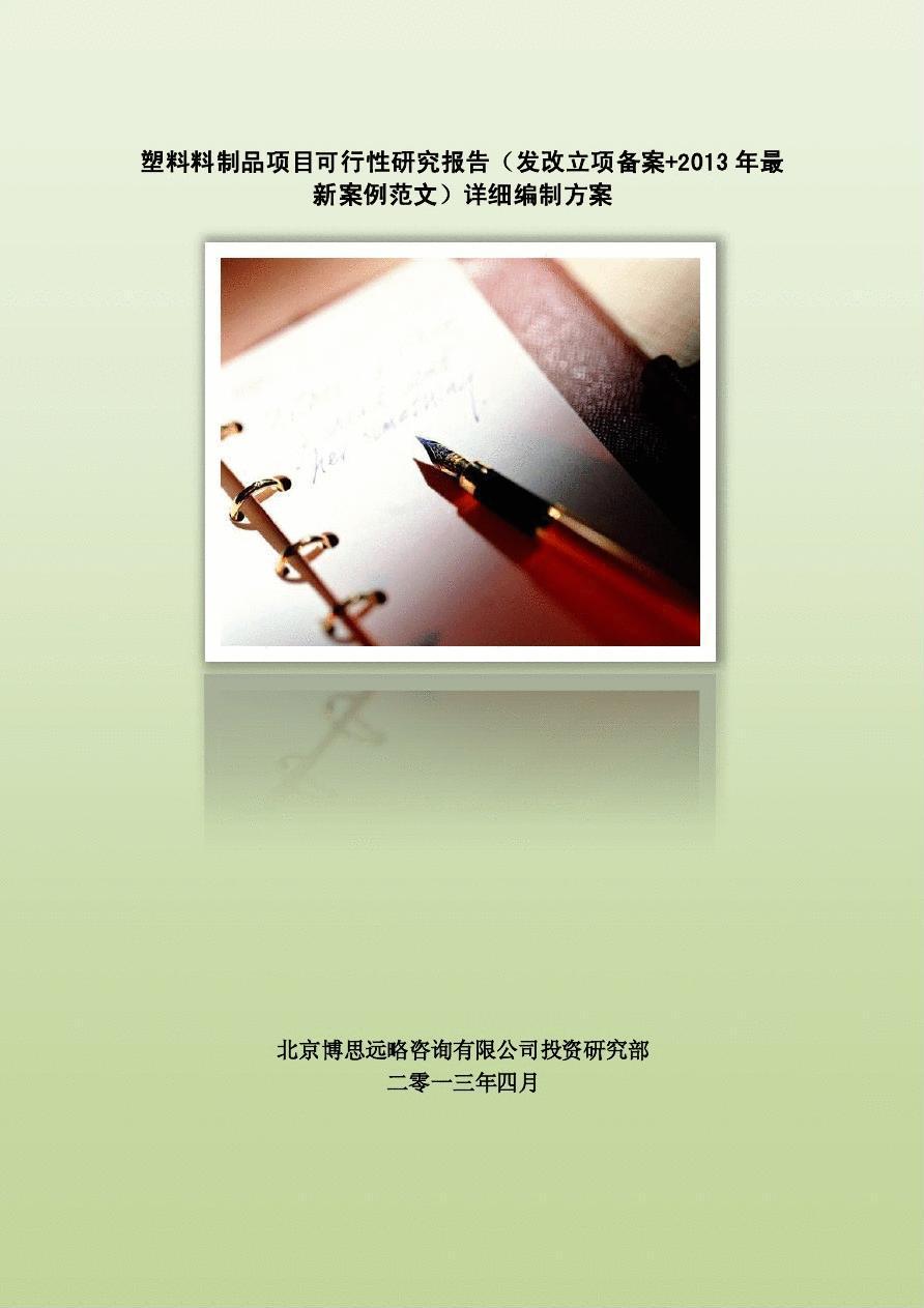 塑料料制品项目可行性研究报告(发改立项备案+2013年最新案例范文)详细编制方案
