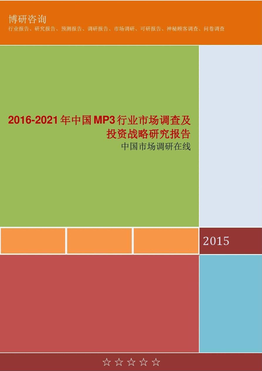 2016-2021年中国MP3行业市场调查及投资战略研究报告