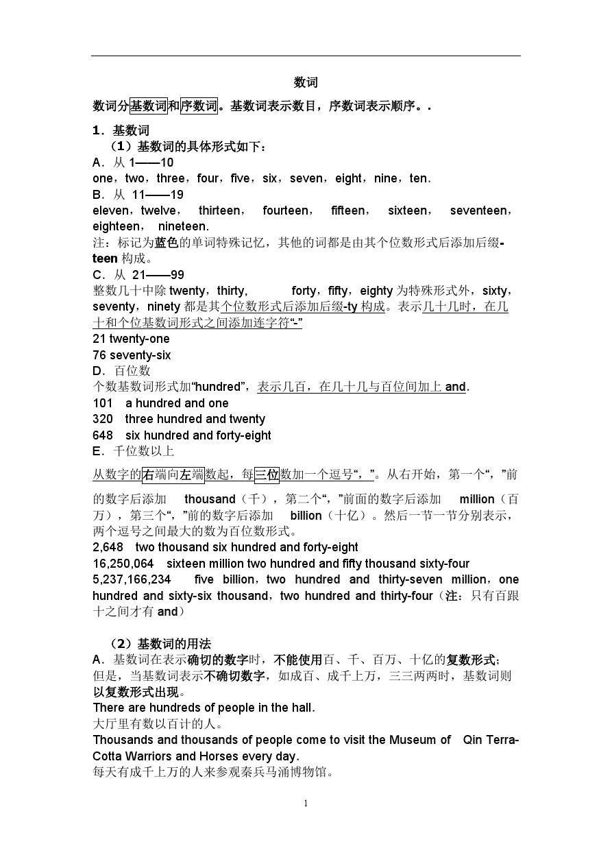 语文英语教案数词打印(详解版)永仲语法伤初中的初中图片