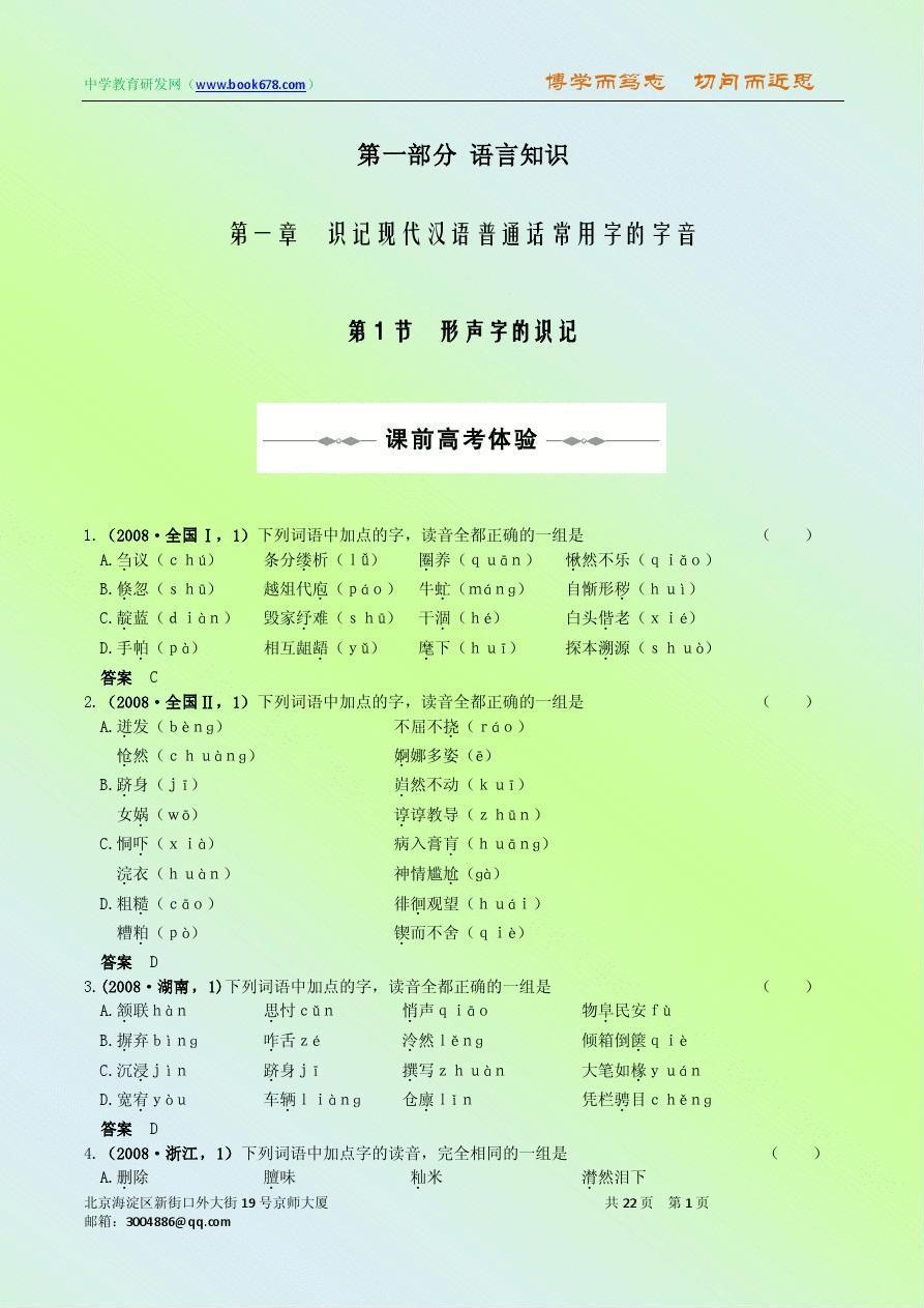 2010高考一轮复习  语文复习资料( 识记现代汉语普通话常用字的字音)