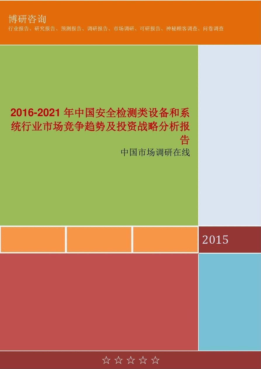 2016-2021年中国安全检测类设备和系统行业市场竞争趋势及投资战略分析报告