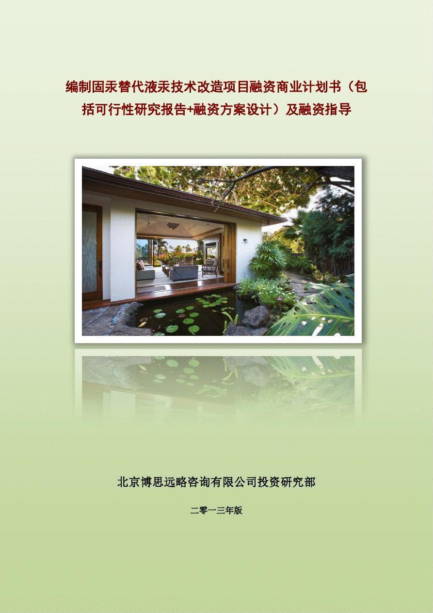 项目融资商业计划书(包括可行性研究报告+融资方案设计)及融资指导图片
