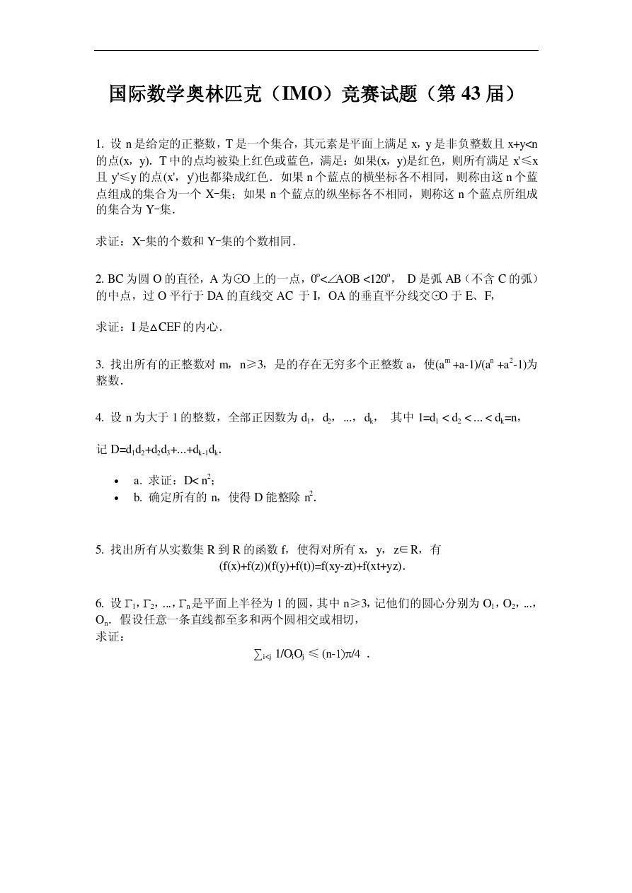 国际数学奥林匹克(IMO)竞赛试题(第43届)