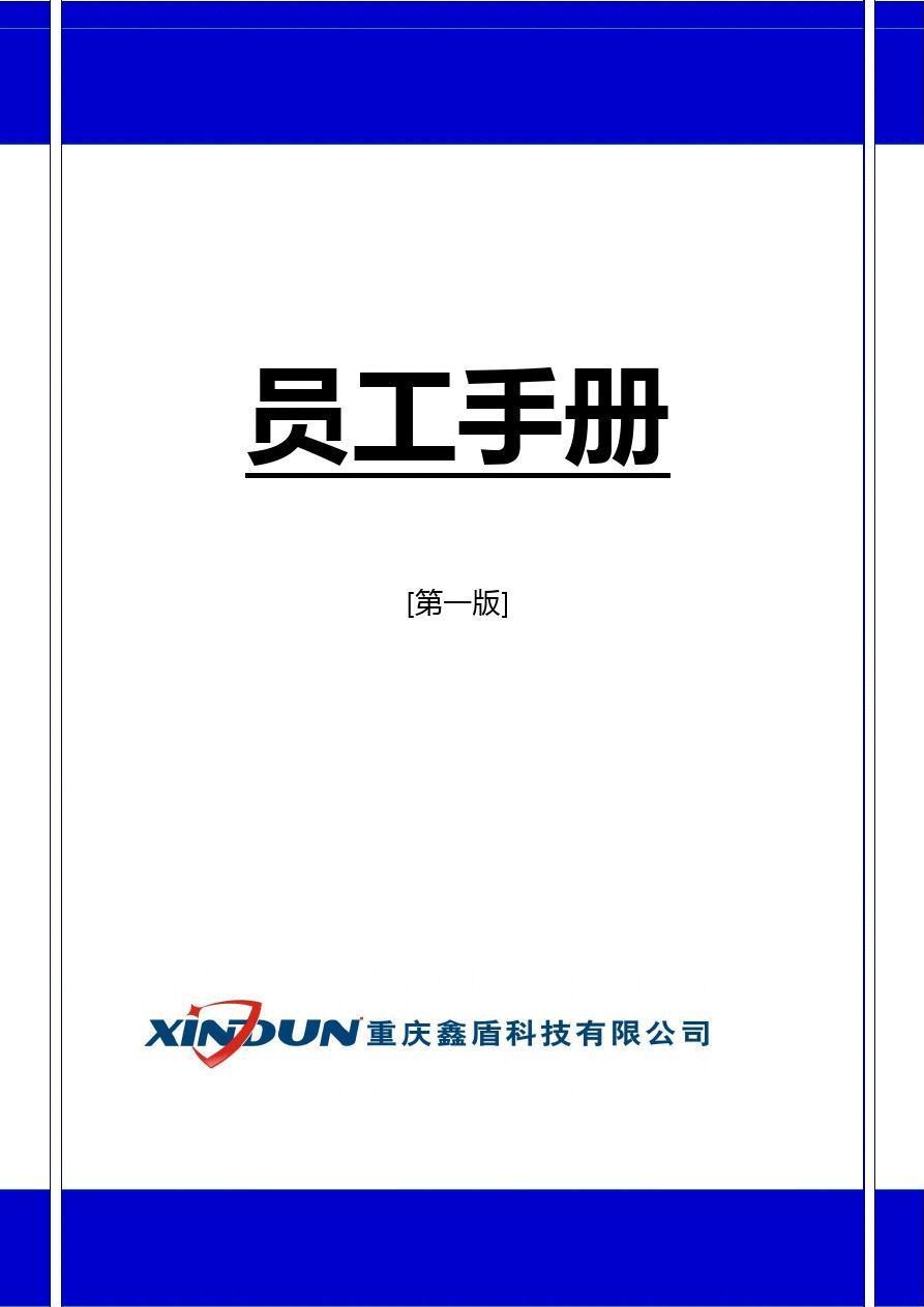 公司员工手册_word文档在线阅读与下载_文档网图片
