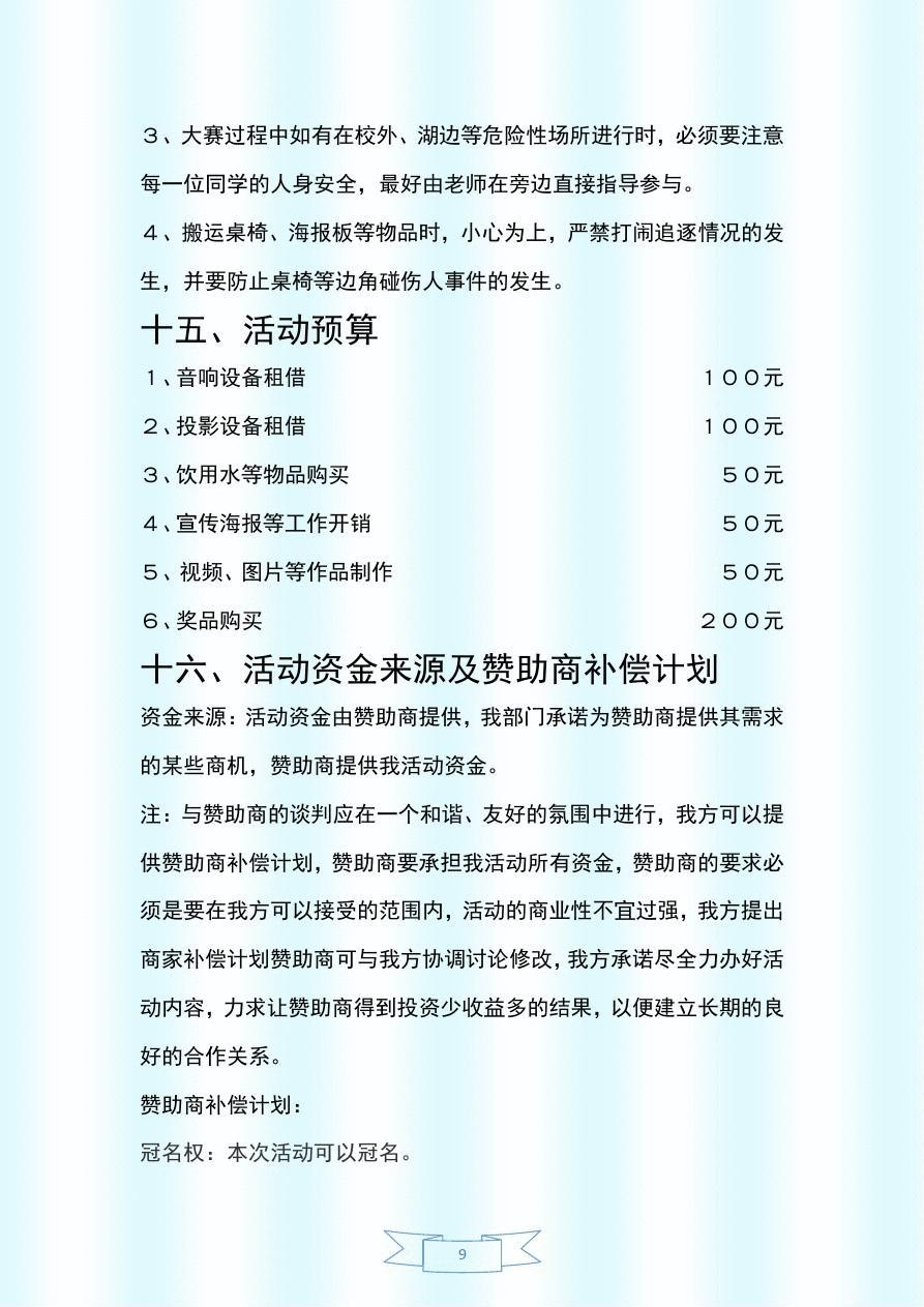 电子竞技大赛策划书_word文档在线阅读与下载_无忧文档图片