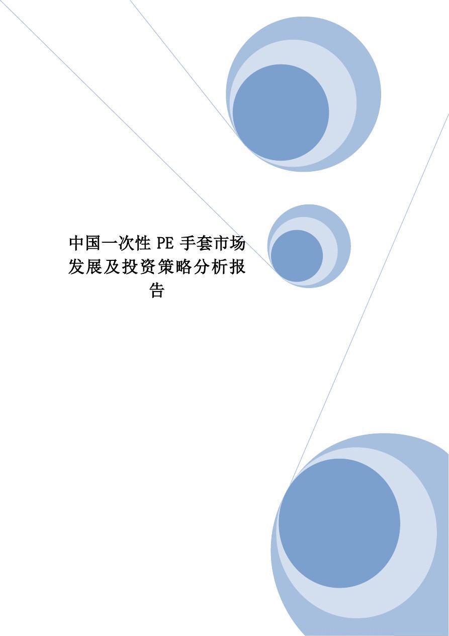 中国一次性PE手套市场发展及投资策略分析报告