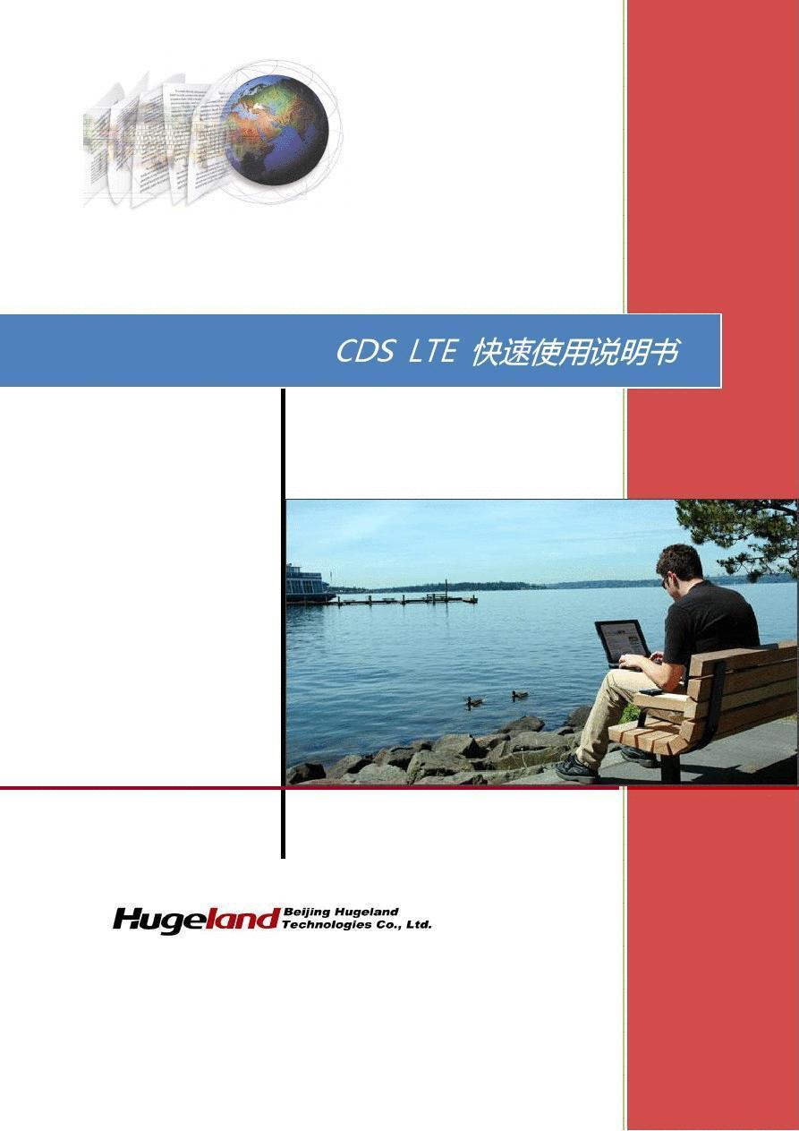 CDS LTE快速使用说明 v1.1