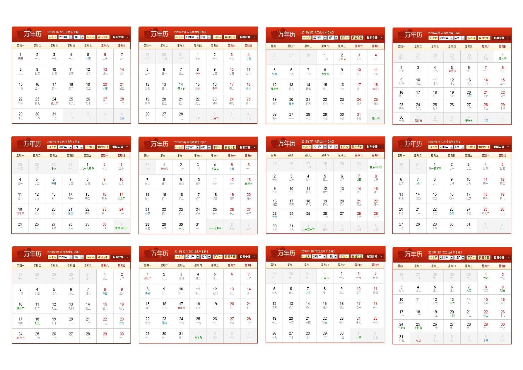 2018年日历全年a4打印版  word文档免费下载:2018年日历全年a4打印版
