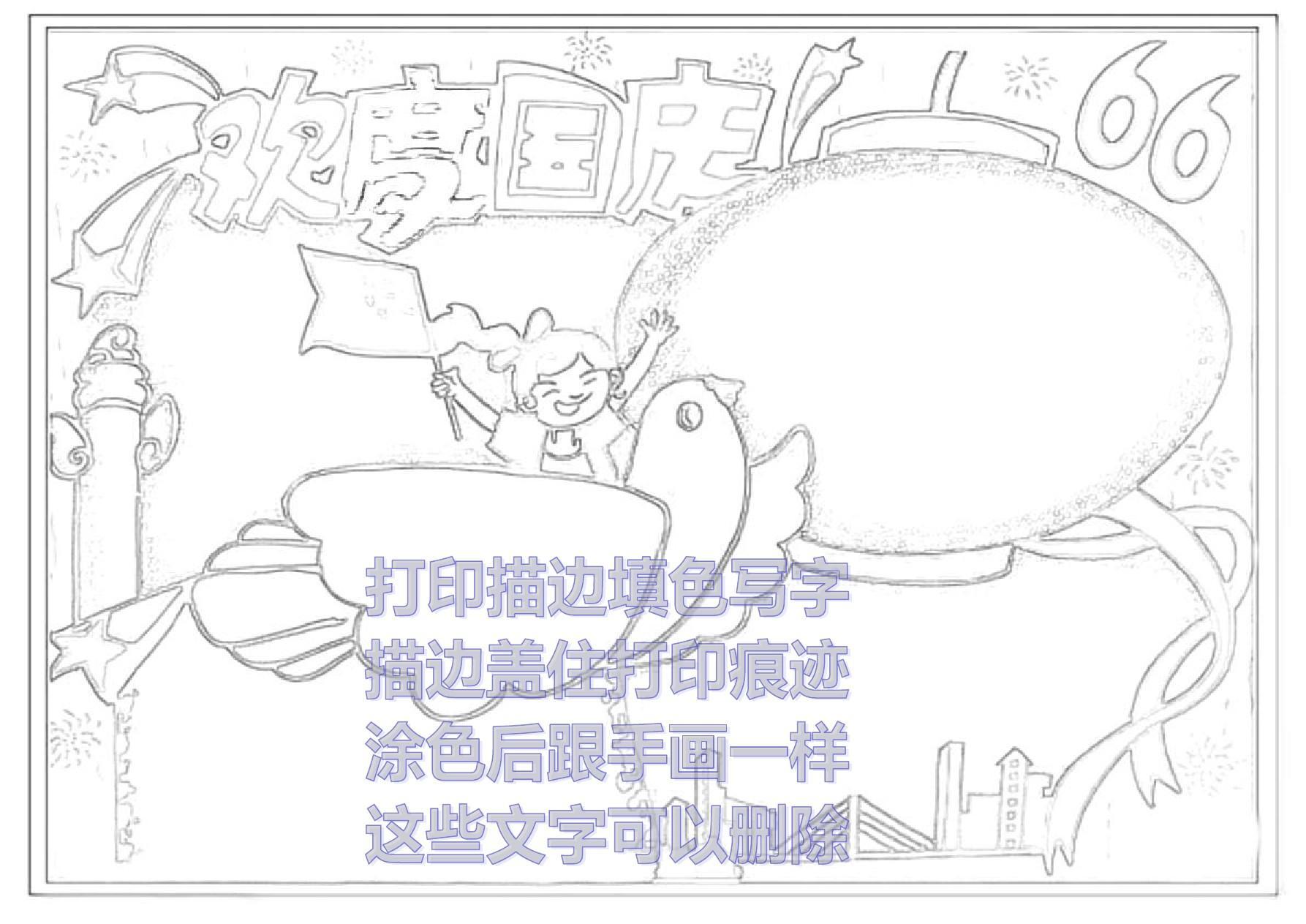 欢度国庆描边涂色简报,国庆快乐线描海报模板,手工绘制勾边填色小报图片
