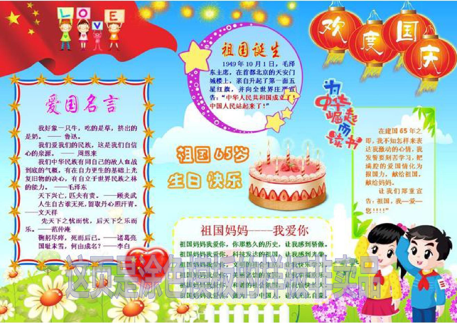 国庆节5341a3国庆节手抄报模板,欢度国庆描边