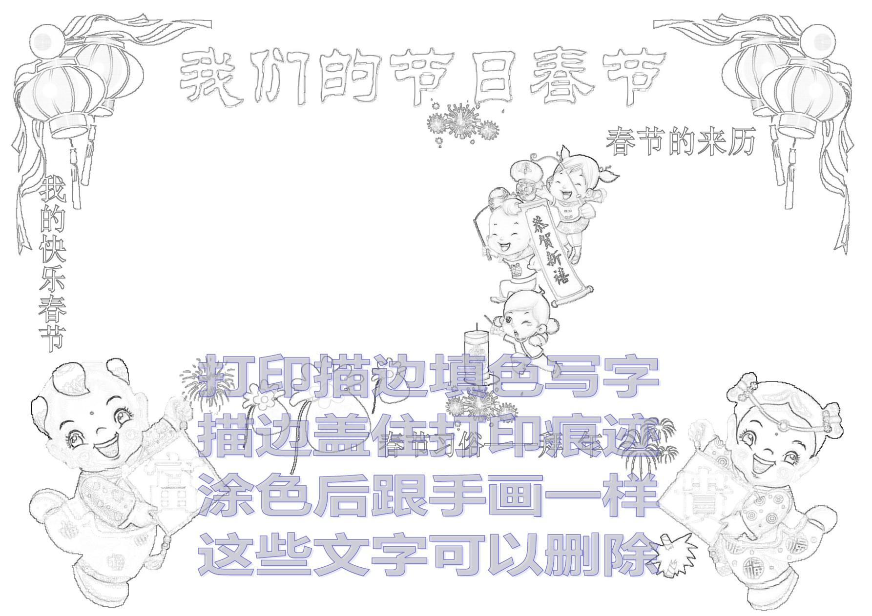 我们的节日春节799a3春节手抄报空白模板欢度春节描边涂色简报新年