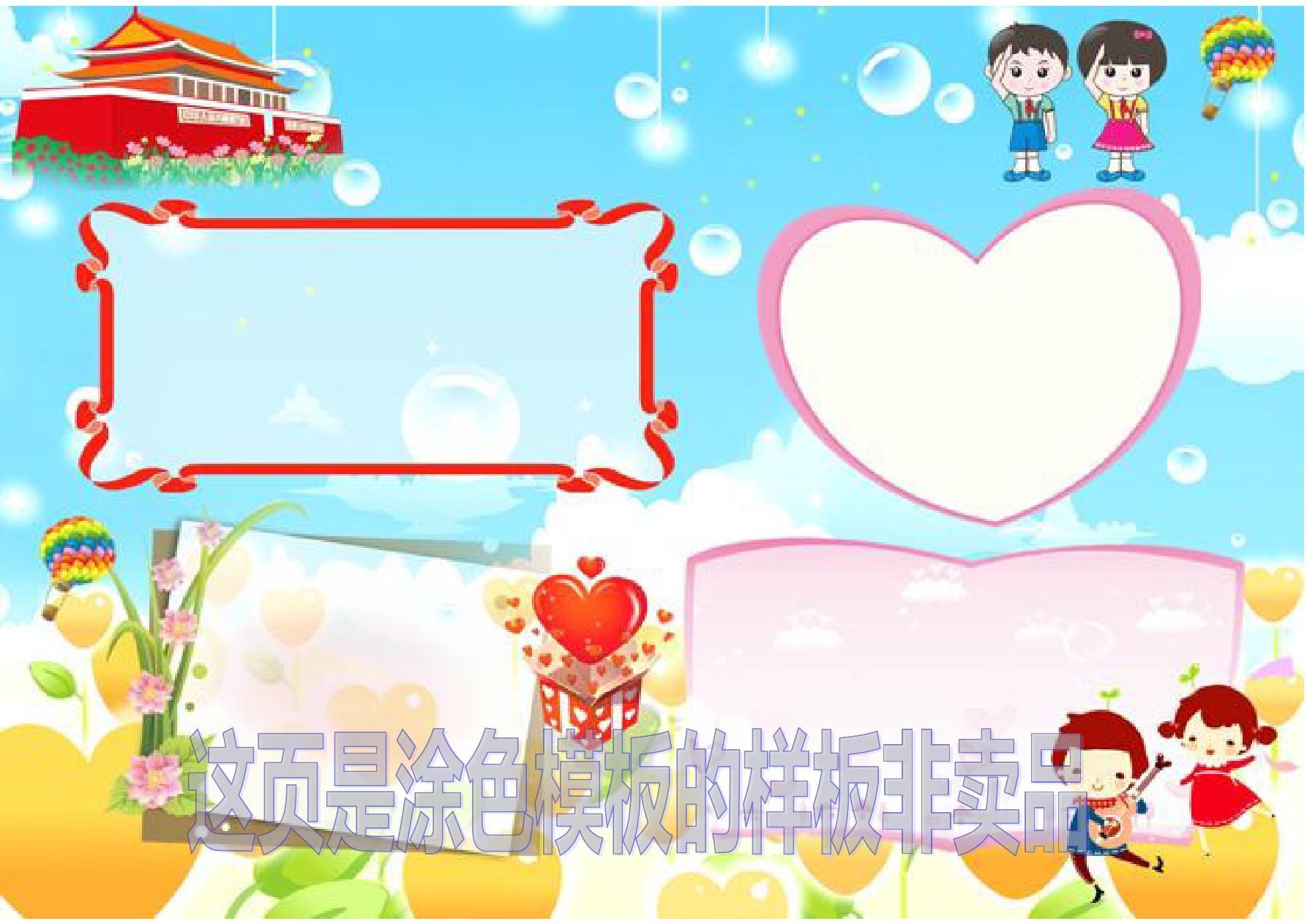 国庆节2173a3国庆节手抄报模板,欢度国庆描边涂色简报图片