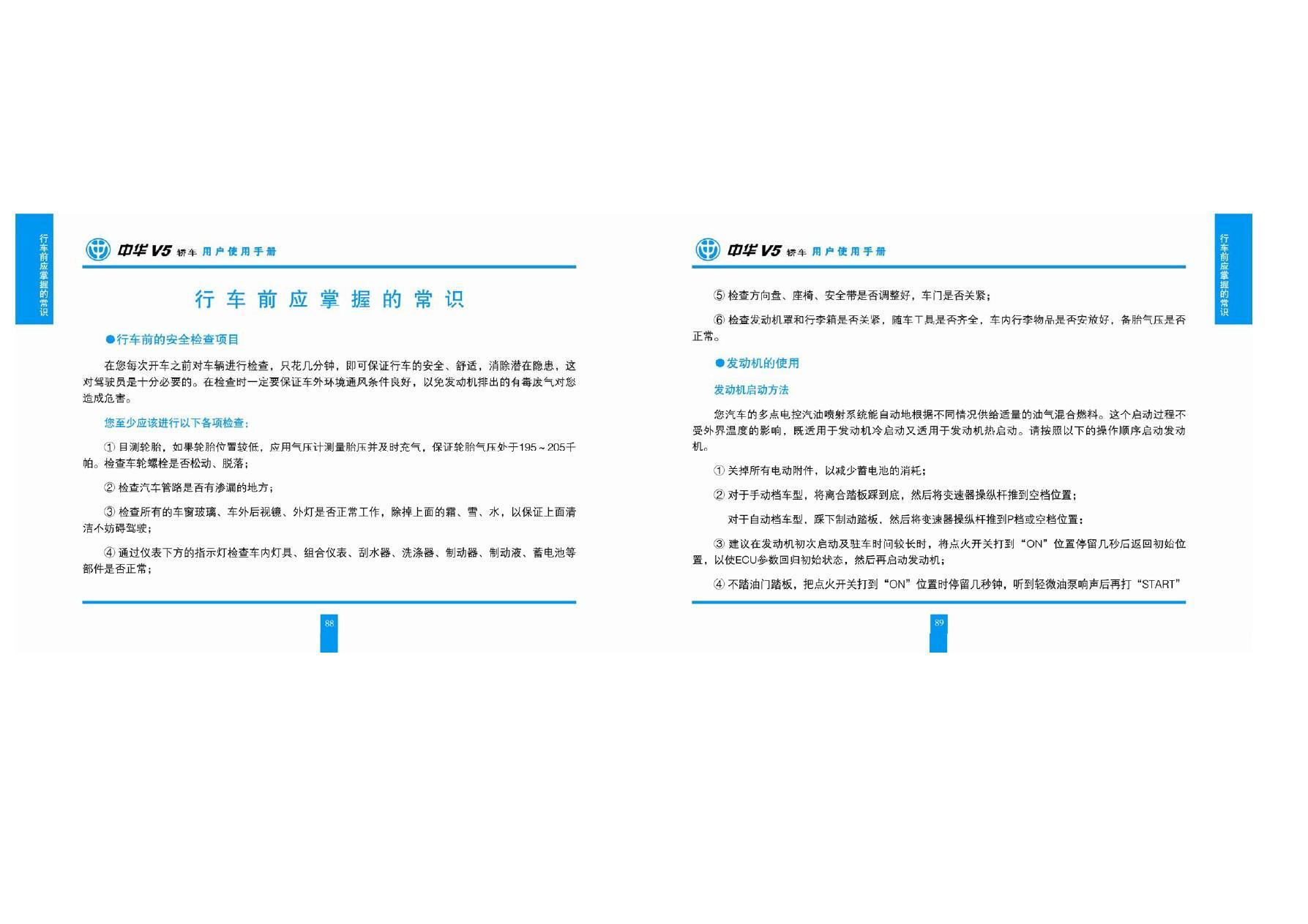 中华V5轿车用户使用手册(第二部分)