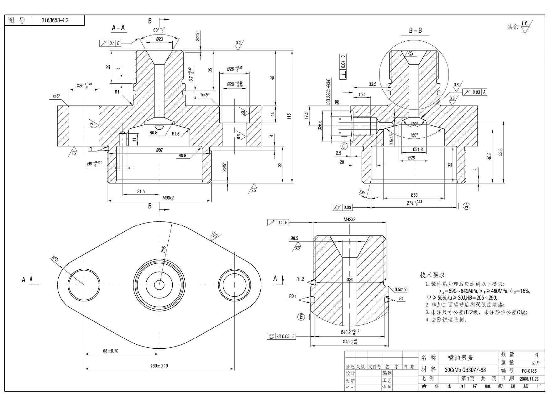 机械加工公差注:未注尺寸图纸按IT14.要算水电看怎么v公差图纸图片