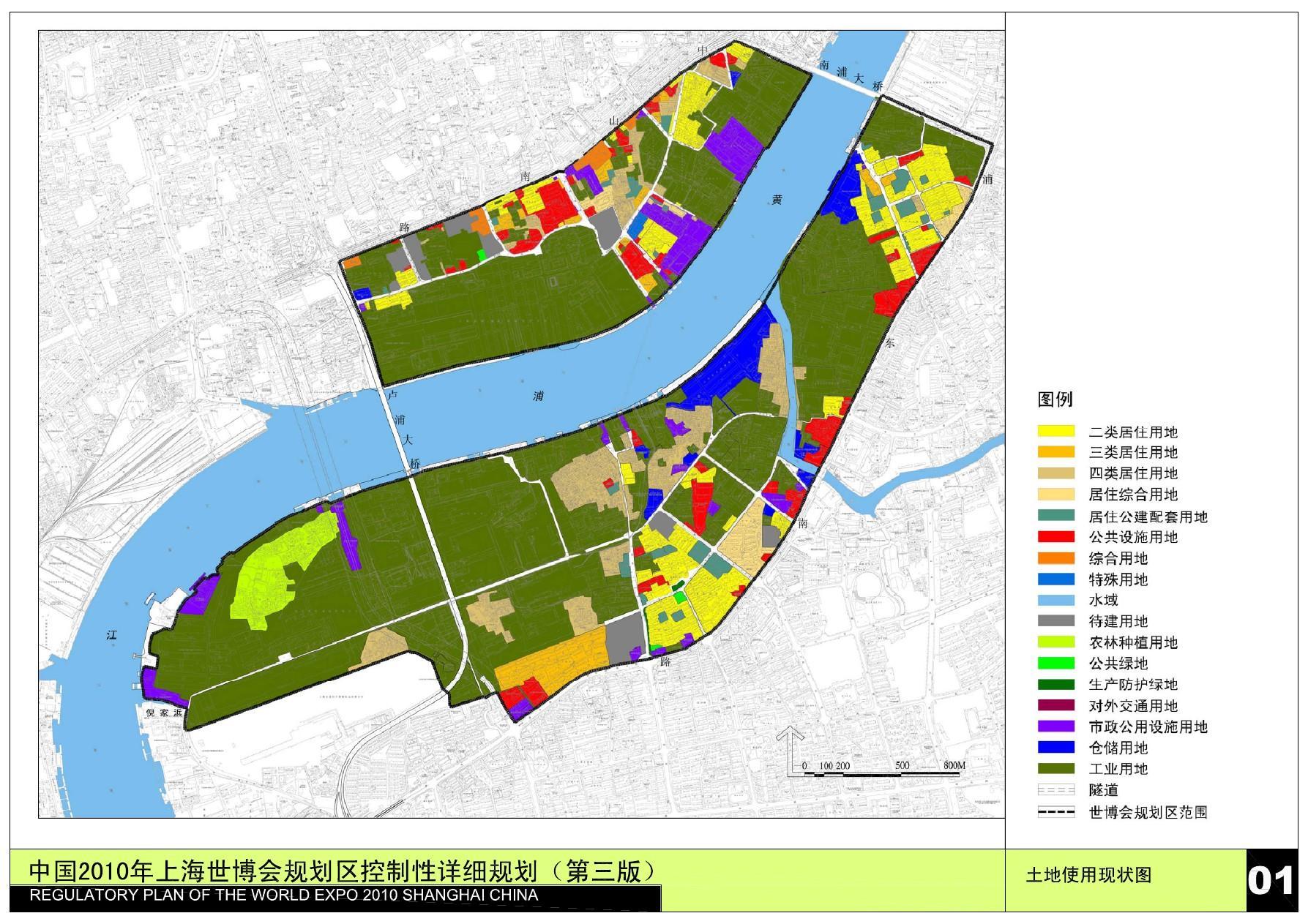 SHGEXPO-上海世博会控制区详细规划(第三版) - 01 土地使用现状图