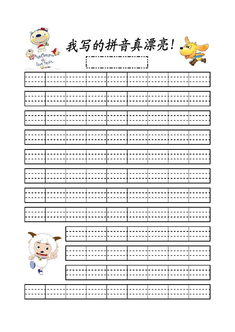 小学生字体展示:拼音格子a4卡通图片