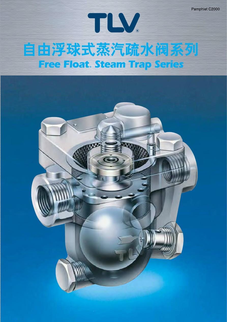 你可能喜欢 蒸汽系统设计 浮球式蒸汽疏水阀 疏水阀工作原理 蒸汽冷凝图片