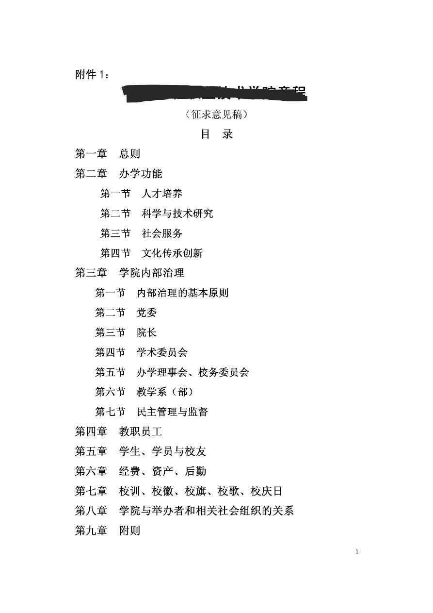 2012高职院校章程