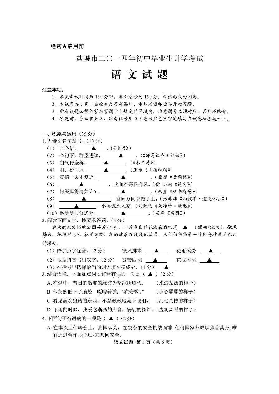 第1页(共6页,当前第1页)你可喜欢语文中考试卷及答案教师v语文第一次的初中生图片