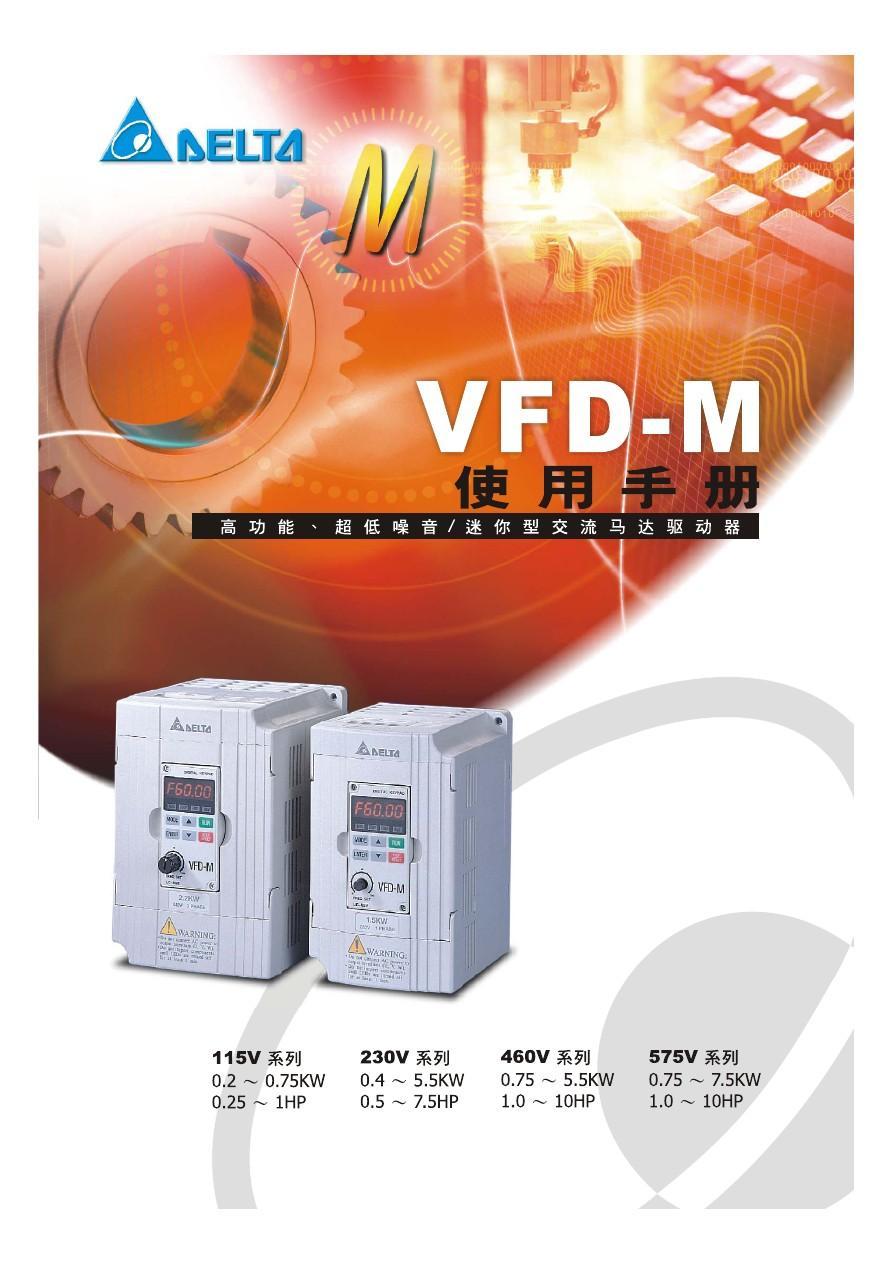 台达VFD-M说明书
