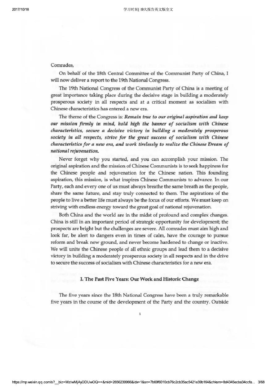 I9大报告英文版全文_word文档在线阅读与下载