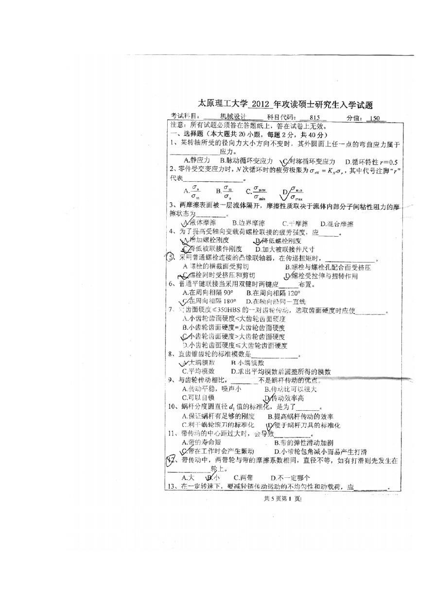 无忧高中所有分类高等教育研究生入学考试2012年太原理工大学成都外地生文档图片