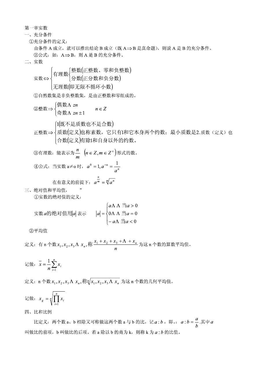 MBA数学重要概念及公式